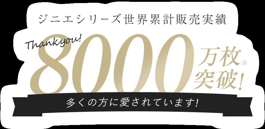 ジニエシリーズ世界累計販売実績8000万枚突破! 多くの方に愛されています!