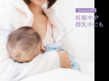 Scene04 妊娠中や授乳中にも
