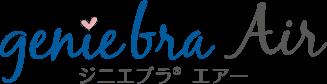 geniebra Air(ジニエブラエアー)