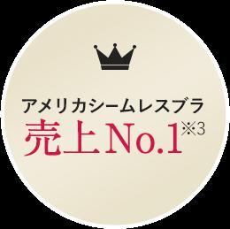 アメリカシームレスブラ売上No.1 ※3