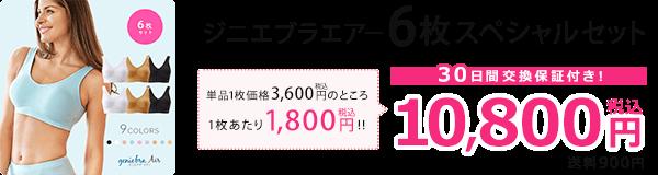 ジニエブラエアー6枚スペシャルセット 30日間交換保証付き! 単品1枚価格 税込3600円のところ 1枚あたり税込1800円!! 税込10800円 送料900円