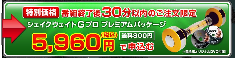 【番組終了後30分以内限定特別価格】 シェイクウェイトGプロプレミアムパッケージ 税込5,980円 ご購入はこちら