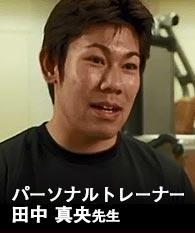パーソナルトレーナー 田中 真央先生