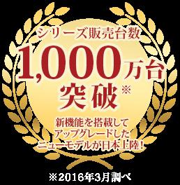シリーズ販売台数1000万台突破(※2016年3月調べ) 新機能を搭載してアップグレードしたニューモデルが日本上陸!