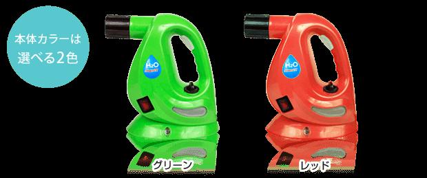 【本体カラーは選べる2色】グリーン/レッド