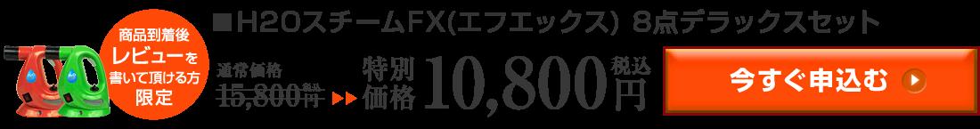 【商品到着後レビューを書いて頂ける方限定】H2OスチームFX 8点デラックスセット 通常価格15800円(税込)のところ 特別価格10800円(税込)