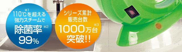 110℃(※1)を超える強力スチームで除菌率99%(※2)|シリーズ累計販売台数1000万台(※3)突破!!