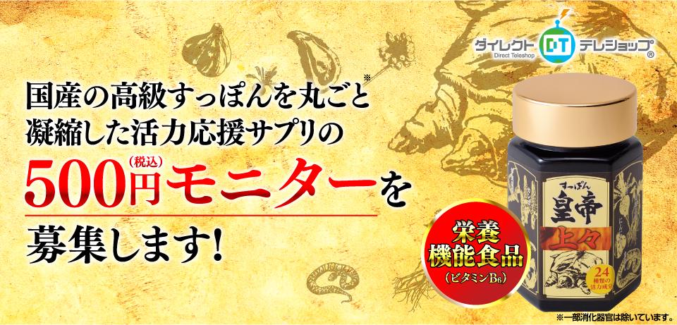 今から国産の高級すっぽんを丸ごと凝縮した活力復活サプリの500円モニターを募集します!