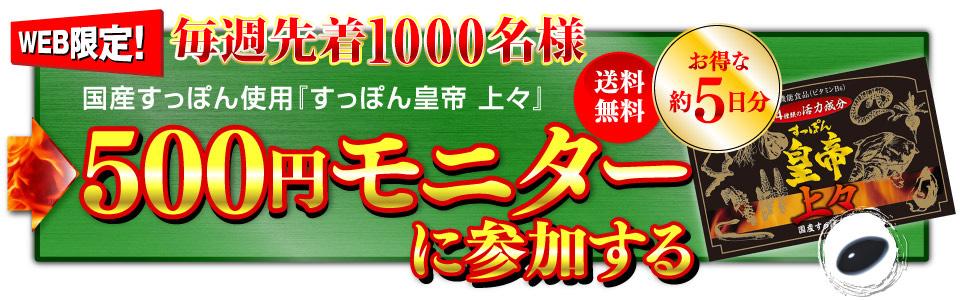 WEB限定!毎週先着1000名様 国産すっぽん使用「すっぽん皇帝 上々」500円モニターに参加する 送料無料 お得な約5日分