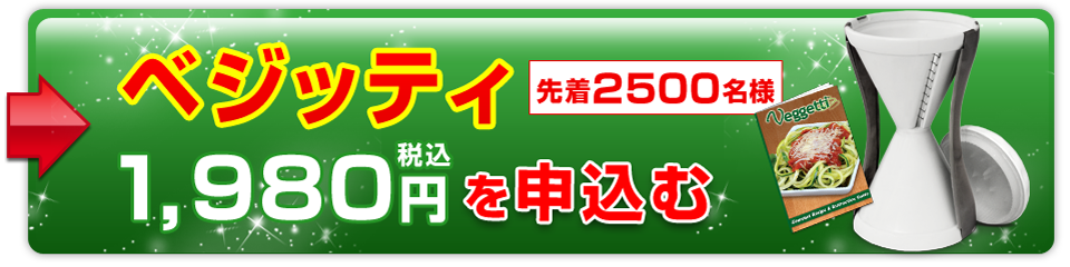 ベジッティ 1,980円 (税込) を申込む 先着2500名様