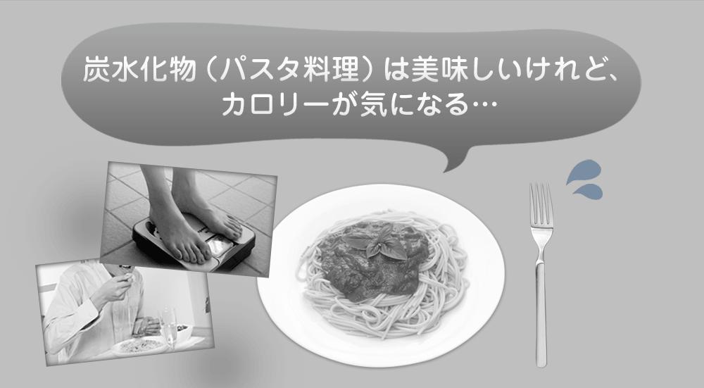炭水化物(パスタ料理)は美味しいけれど、カロリーが気になる…