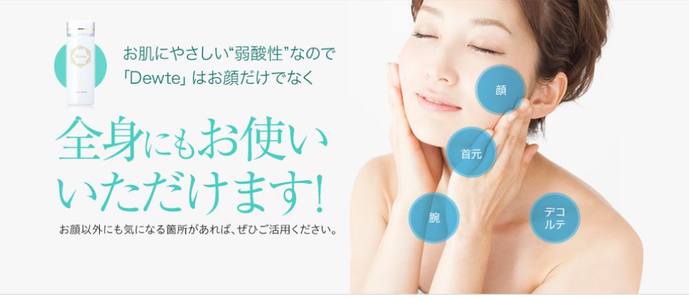 Dewteはお肌に優しい弱酸性なので、全身にもお使い頂けます。