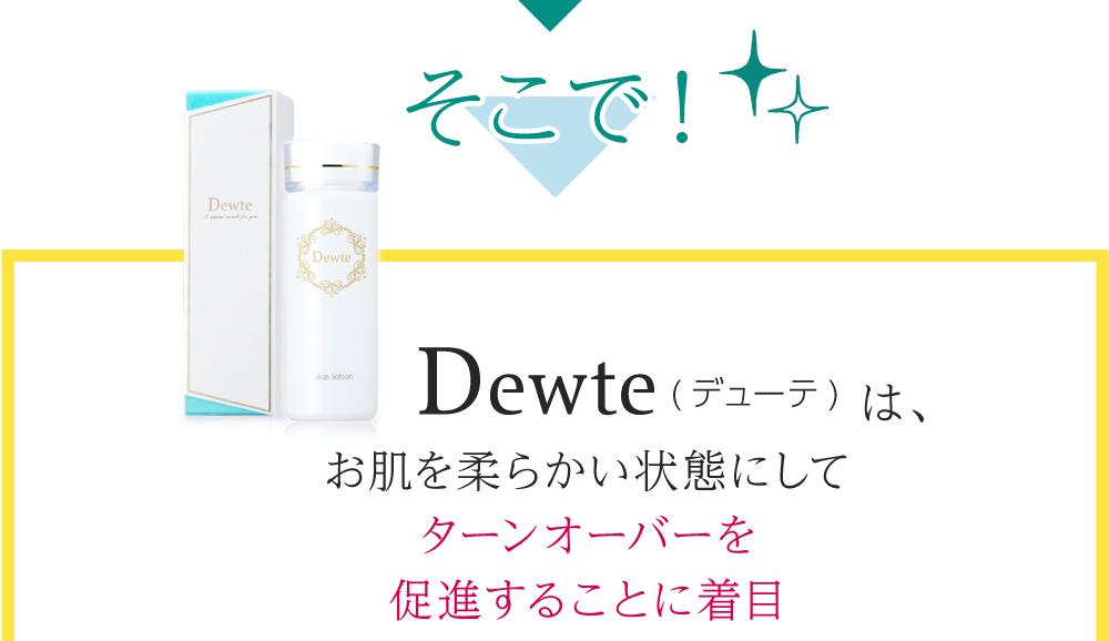 そこで!デューテはお肌を柔らかい状態にしてターンオーバーを促進することに着目