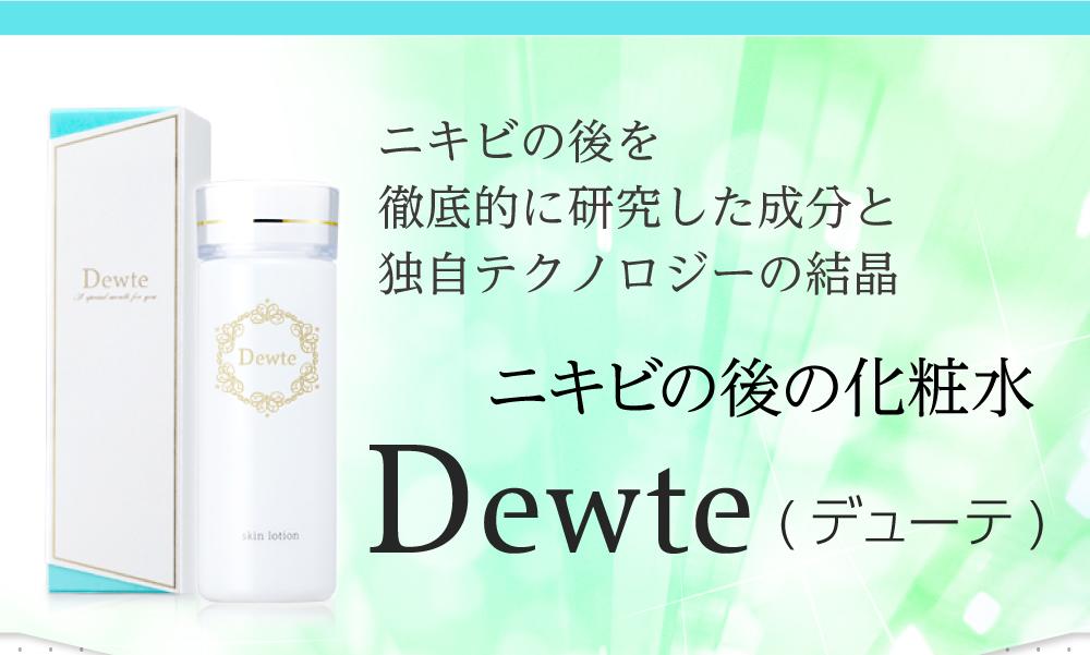 ニキビの後を徹底的に研究した成分と独自テクノロジーの結晶 ニキビの後の化粧水 Dewte(デューテ)