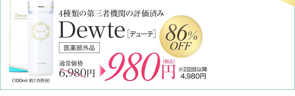 4種類の第三者機関の評価済み Dewte 通常価格から86%OFF 980円