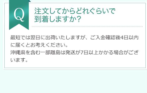 Q:注文してからどれぐらいで 到着しますか? A:最短では翌日に出荷いたしますが、ご入金確認後4日以内に届くとお考えください。沖縄県を含む一部離島は発送が7日以上かかる場合がございます。
