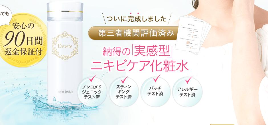納得の実感型ニキビケア化粧水 安心の90日間返金保証付