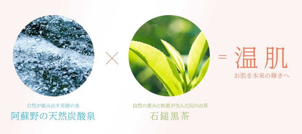 阿蘇野の天然炭酸泉×石鎚黒茶=お肌を本来の輝きへ