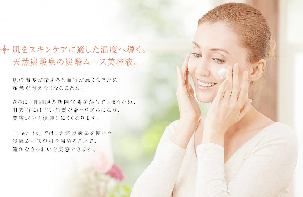 肌をスキンケアに適した温度へ導く。天然炭酸泉の炭酸ムース美容液。