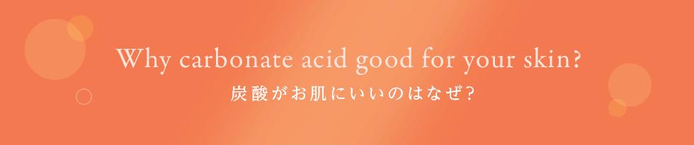 炭酸がお肌にいいのはなぜ?