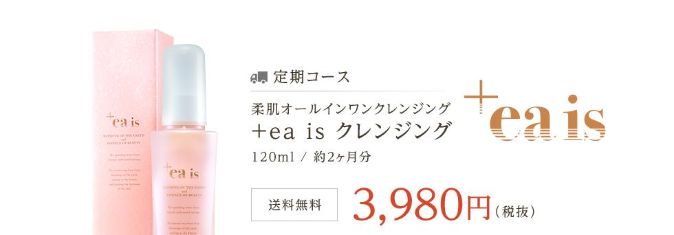 定期コース 柔肌オールインワンクレンジング +ea is クレンジング120ml/2カ月分 送料無料 3.980円(税抜)