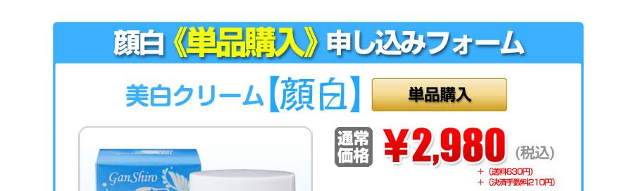 顔白単品購入申し込みフォーム