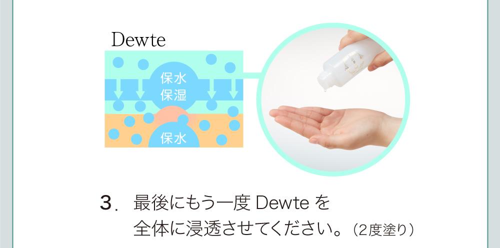 3:最後にもう一度、Dewtewを全体に浸透させてください。(2度塗り)