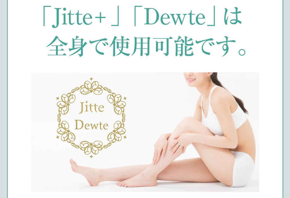 「Dewte」「Jitte+」は、全身で使用可能です。