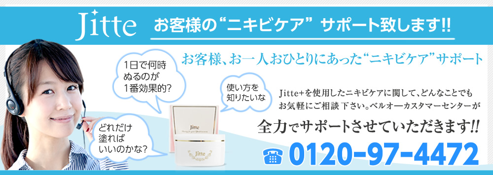 "「Jitte」お客様の""ニキビケア"" サポート致します!!"