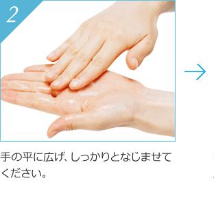 2手の平に広げ、しっかりとなじませてください。