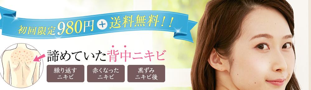初回限定980円+送料無料!!あきらめていた背中ニキビ