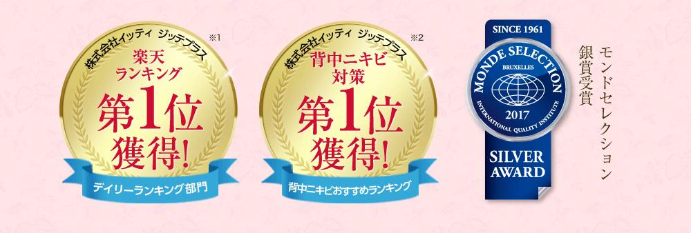 楽天ランキング第一位獲得! 背中ニキビ対策第一位獲得 モンドセレクション金賞受賞