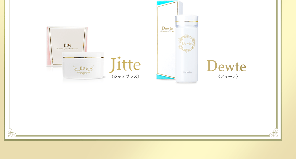 Jitte+とDewteの商品画像