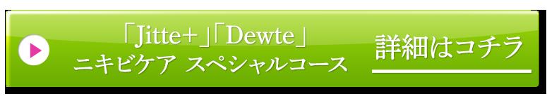 「Jitte+」と「Dewte」のスペシャルコース 詳細はコチラ