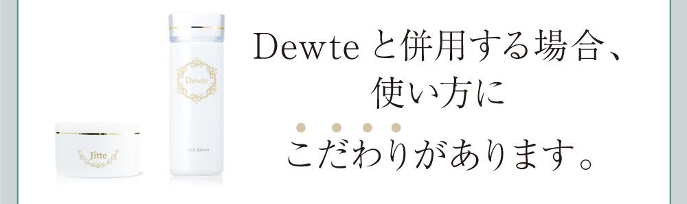 Dewteと併用する場合、使い方にこだわりがあります。