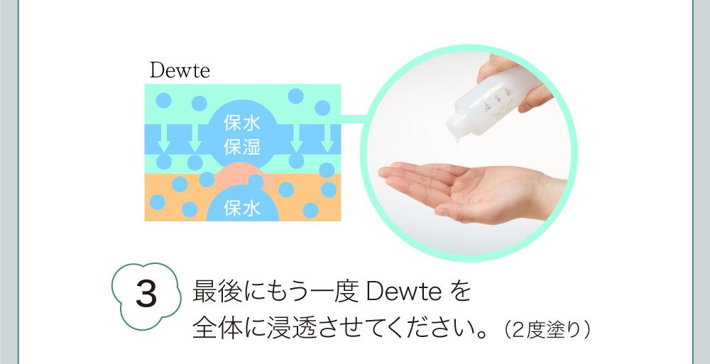 3.最後にもう一度Dewteを全体に浸透させてください。(2度塗り)