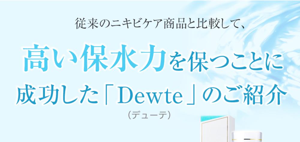従来のニキビケア商品と比較して、高い保水力を保つことに成功した「Dewte(デューテ)」のご紹介
