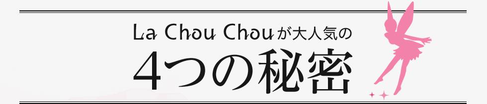 La Chou Chouが大人気の4つの秘密