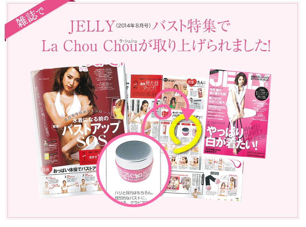 雑誌で(2014年8月号) JELLYバスト特集でLa Chou Chouが取り上げられました!