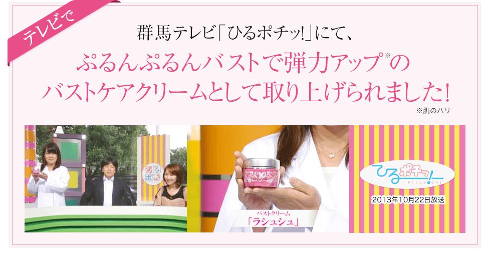 テレビで群馬テレビ「ひるポチッ!」にて、ぷるんぷるんバストで弾力アップのバストケアクリームとして取り上げられました!
