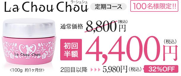 La Chou Chou ラ・シュシュ 定期コース100名様限定!!初回 半額4,400円(税込)