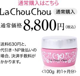 まずは1ヶ月お試しなら La Chou Chou ラ・シュシュ通常購入 価格8,800円(税込)
