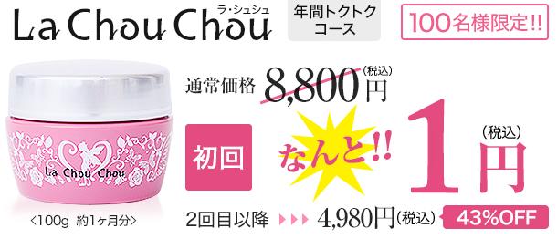La Chou Chou ラ・シュシュ 定期コース100名様限定!!初回 なんと1円(税込)の年間トクトクコース