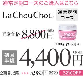 まずは3ヶ月お試しなら La Chou Chou ラ・シュシュ通常定期コース 初回 価格4,400円(税込)
