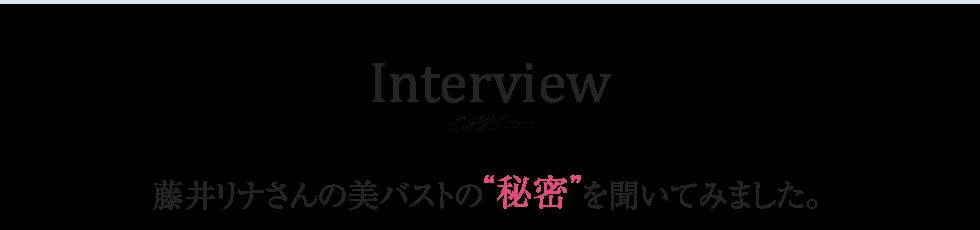 """Interview 藤井リナさんの美バストの""""秘密""""を聞いてみました。"""