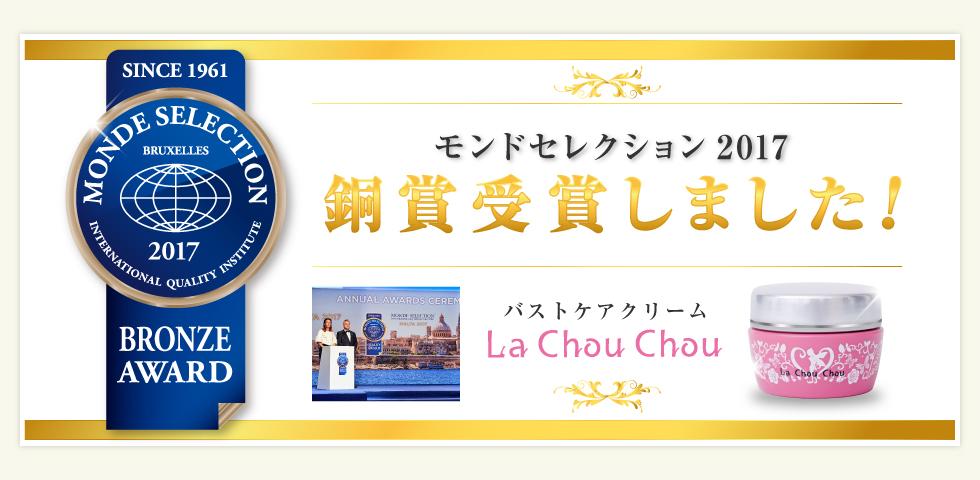 モンドセレクション受賞!