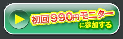 初回990円モニターに参加する