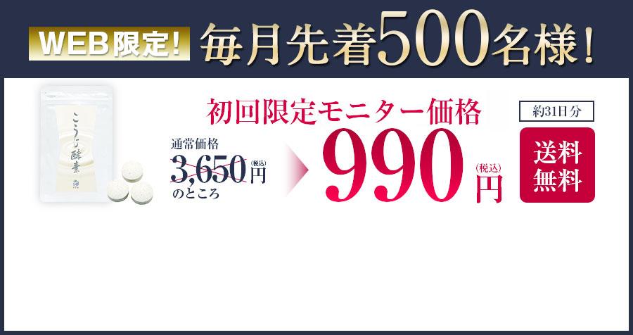 WEB限定!毎月先着500名様! 初回限定半額モニター価格 通常価格3,650円(税込)のところ990円(税込)送料無料