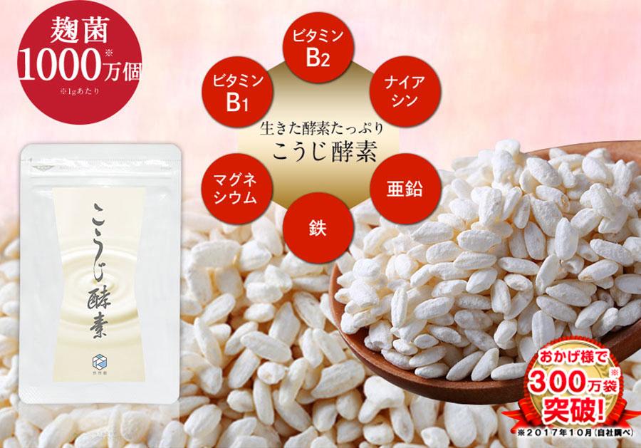 麹菌1000万個 ビタミンB1 ビタミンB2 ナイアシン 鉄 亜鉛マグネシウム