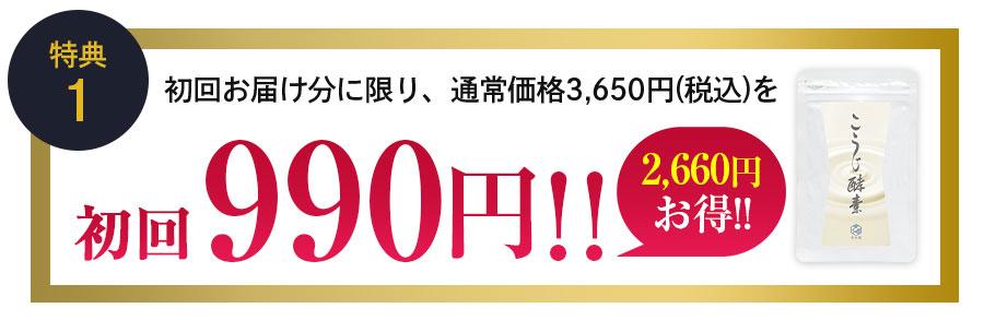 初回お届け分に限り、通常価格3,650円(税込)を初回990円!!2,660円お得!!